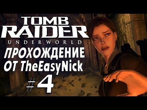 Tomb Raider: Underworld 100% Walkthrough