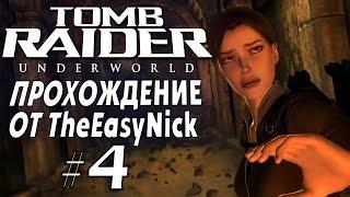 Tomb Raider: Underworld. Прохождение. #4. Поместье.