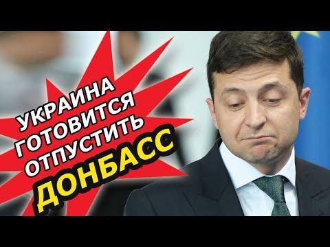 УКРАИНА ГОТОВИТСЯ ДАТЬ НЕЗАВИСИМОСТЬ ДОНБАССУ!!! Зеленский решился!!!
