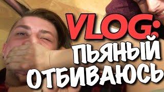 VLOG: ПЬЯНЫЙ - ОТБИВАЮСЬ / Андрей Мартыненко
