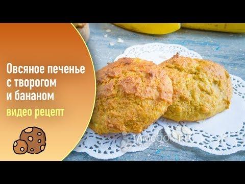 Овсяное печенье с творогом и бананом — видео рецепт