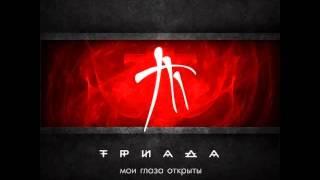 Триада - Ступай