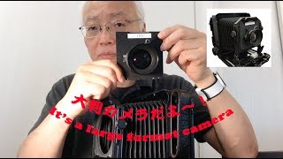 大判カメラの基礎 Basics of Large Format Camera