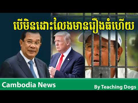 Khmer Hot News RFA Radio Free Asia Khmer Night Friday 09/15/2017