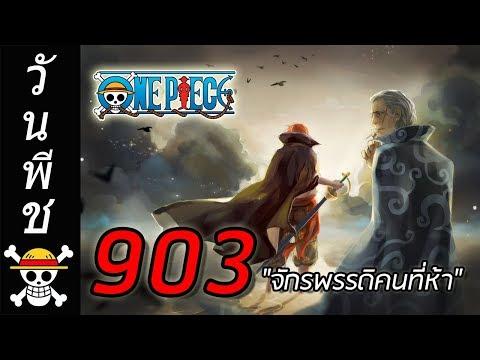 """[สปอย] : วันพีช ตอนที่ 903 """"จักรพรรดิคนที่ห้า"""""""