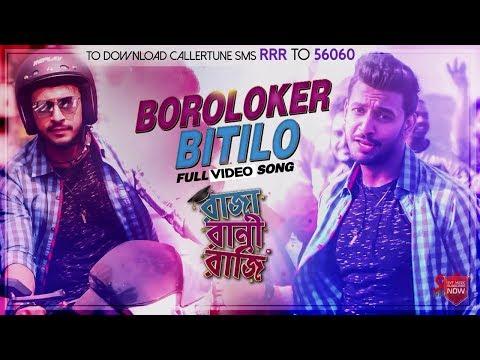 Boroloker Bitilo l বড়লোকের বিটি লো l  Raja Rani Raji l  Full Video Song l Satrujit, Dev Sen