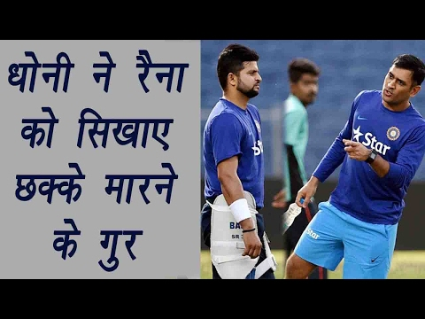 MS Dhoni gives batting tips to Suresh Raina ahead of India vs England T20I   | वनइंडिया हिन्दी