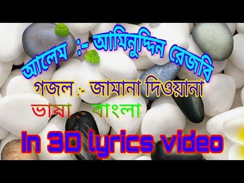 Aminuddin rezbi bangla waz | jamana dewana bangla gajal | tomar laler nai tulona | 3D lyrics video