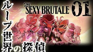 実況攻略!? Sexy Brutail セクシーブルテイル#001 thumbnail