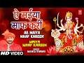 Ae Maiya Maaf Kareen Bhojpuri Devi Geet [Full Song] I Maiya Maaf Kareen