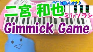 1本指ピアノ【Gimmick Game (ギミックゲーム)】二宮和也 嵐 簡単ドレミ楽譜 超初心者向け
