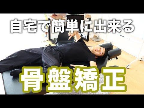 【1日3分】骨盤を矯正するストレッチ
