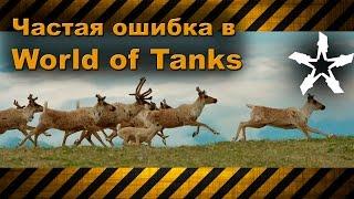 Частая ошибка в World of Tanks