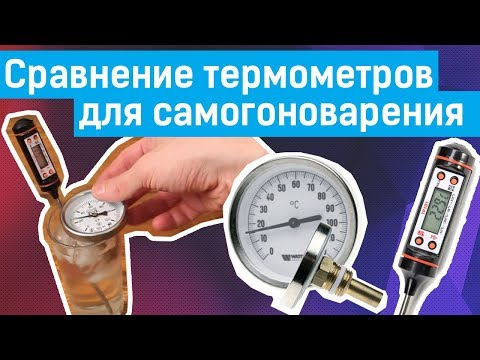 Сравнение электронного термометра и биметаллического термометра