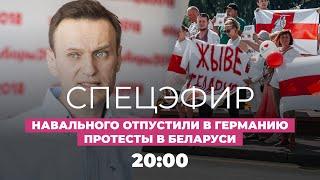 Навального отпустили в Германию, «цепи покаяния» в Беларуси / Главные новости вечера на Дожде