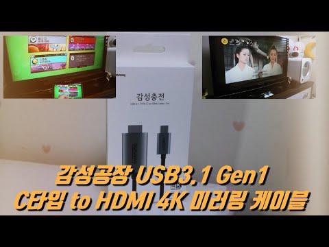감성공장 USB3 1 Gen1 C타입 to HDMI 4K 미러링 케이블 리뷰