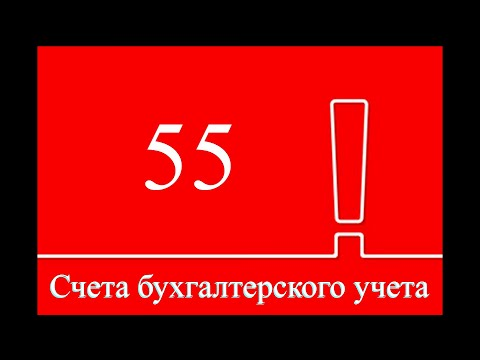 """Счет 55 """"Специальные счета в банках""""   Бухгалтерские счета   Бухучет для начинающих   Бухгалтерия"""