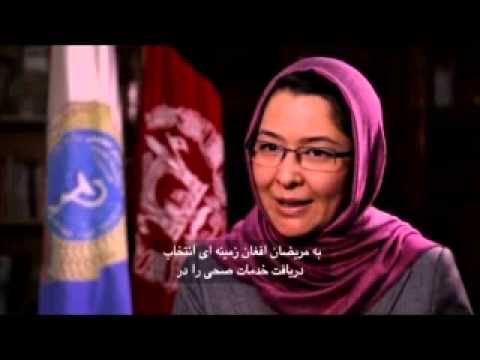 Promotion of Public-Private Partnership in Afghanistan's Health Sector
