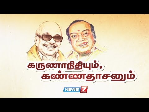 கருணாநிதியும், கண்ணதாசனும் | M. Karunanidhi | Kannadasan