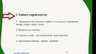 Видеоурок по немецкому языку