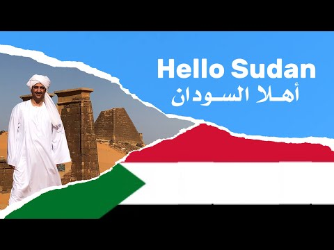 شعب السودان هدية السماء  Fly With Ahmed Tourism In Khartoum Sudan