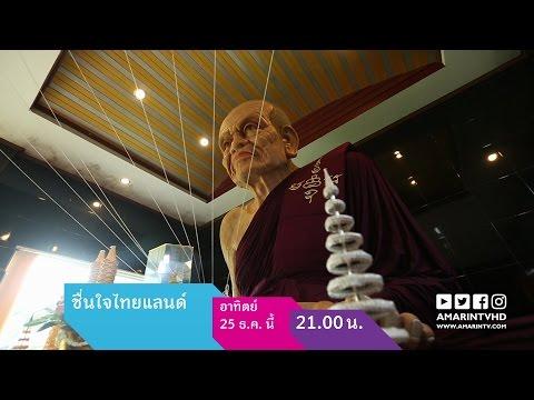ย้อนหลัง ชื่นใจไทยแลนด์ : ไหว้พระเที่ยววัดเก่าตามรอยหลวงปู่ทวดที่ จ.สงขลา อาทิตย์ที่ 25 ธ.ค. เวลา 21.00 น.