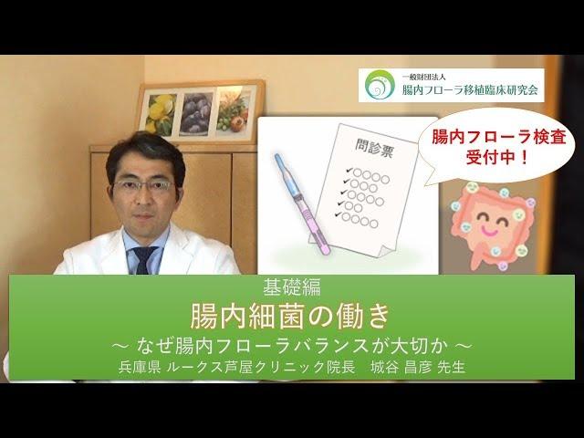 「腸内フローラ・腸内細菌の働き」なぜ大切?ドラマ「インハンド」でも今話題の「糞便移植」「腸活」「美腸」のギモンを基礎から解説!