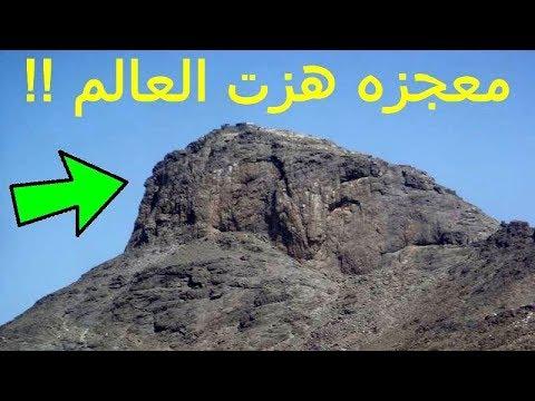 شاهد ماذا وجدوا علي (جبل احد) وجدوا معجزه كبيره هزت العالم والكون ...!!!!!!
