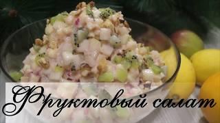 Фруктовый салат с йогуртом. Очень вкусно!