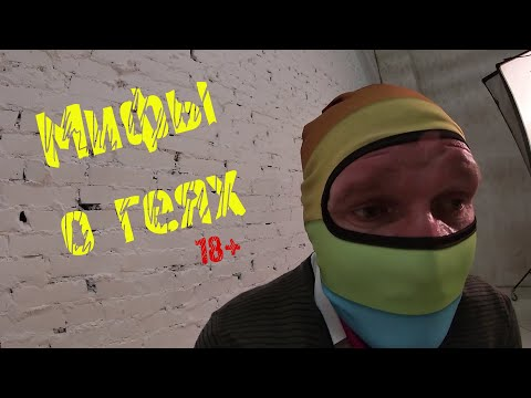 ГЕИ В РОССИИ: мифы, знакомства, секс