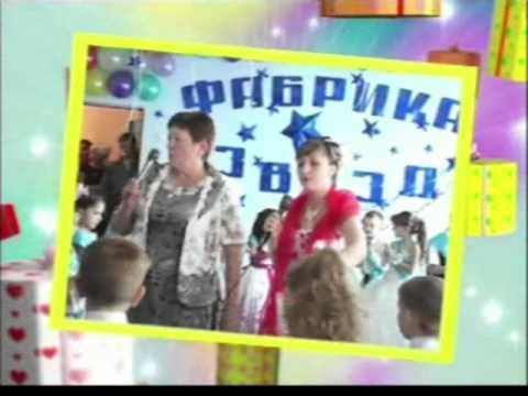 Выступление родителей на выпускном в детском саду Ромашка г Шарыпово 2014 год