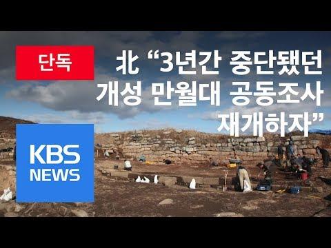 """[단독] '남북 학술교류' 北 첫 답변…""""만월대 공동발굴 재개하자"""" / KBS뉴스(News)"""
