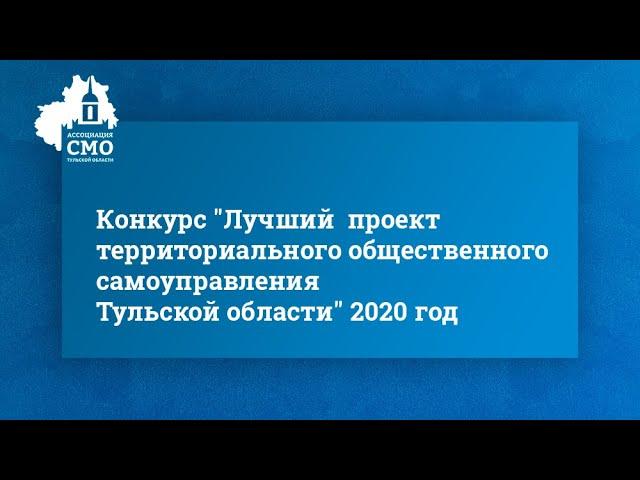 Лучший  проект территориального общественного самоуправления Тульской области 2020 года