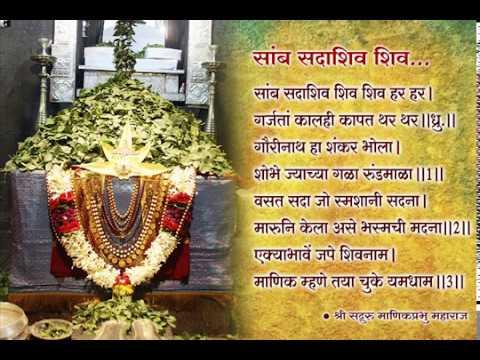 Saamb Sadashiv Shiv - सांब सदाशिव  शिव - Shiv Bhajan by Shri Manik Prabhu Maharaj