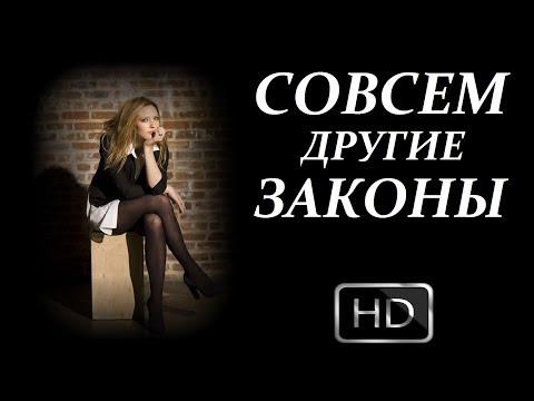 СОВСЕМ ДРУГИЕ ЗАКОНЫ, интересная мелодрама, русский фильм новинка 2019