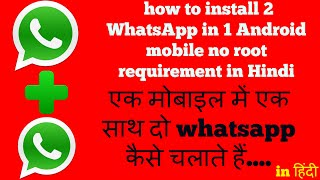 how to use 2 whatsapp in 1 android phone easily in hindi