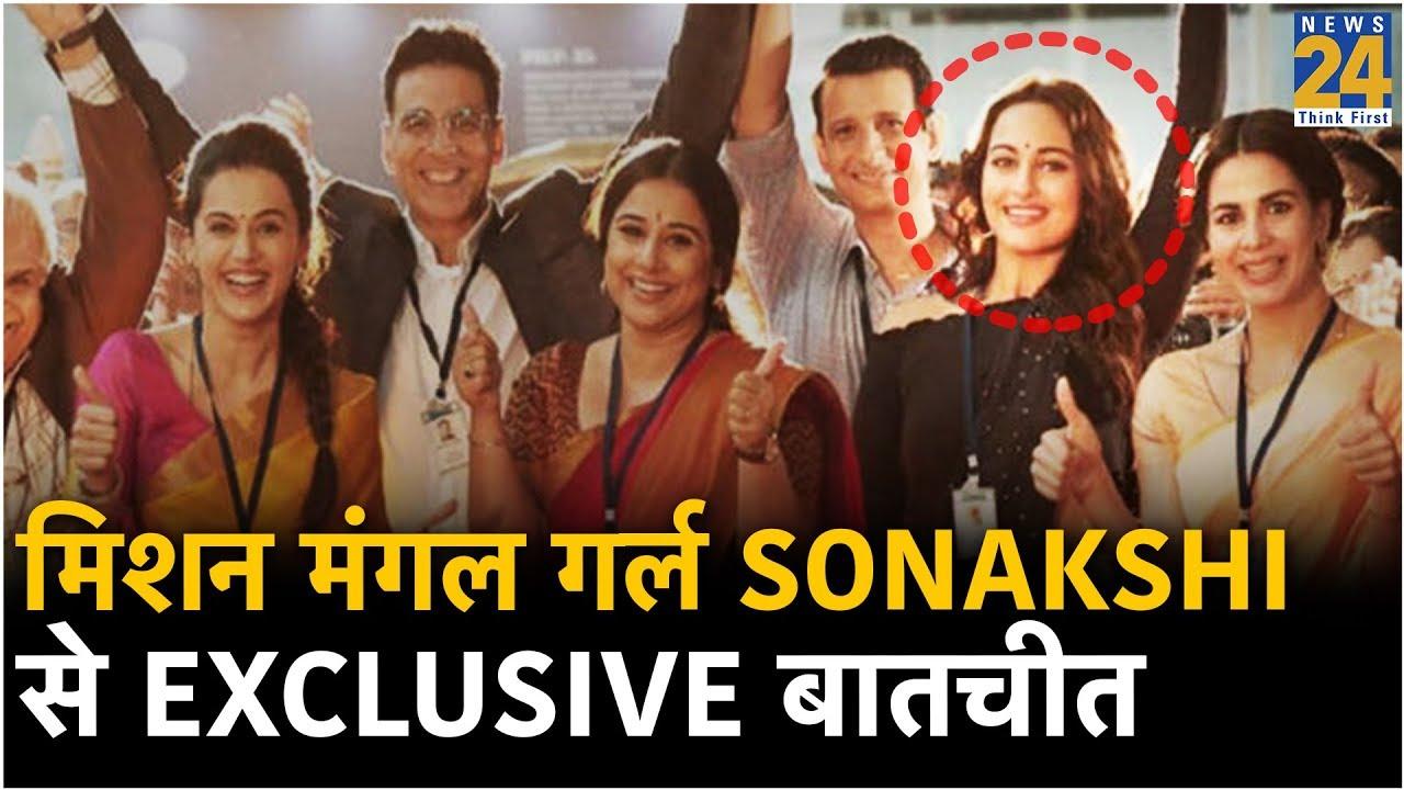 News24 पर 'मिशन मंगल गर्ल' Sonakshi Sinha से Exclusive बातचीत