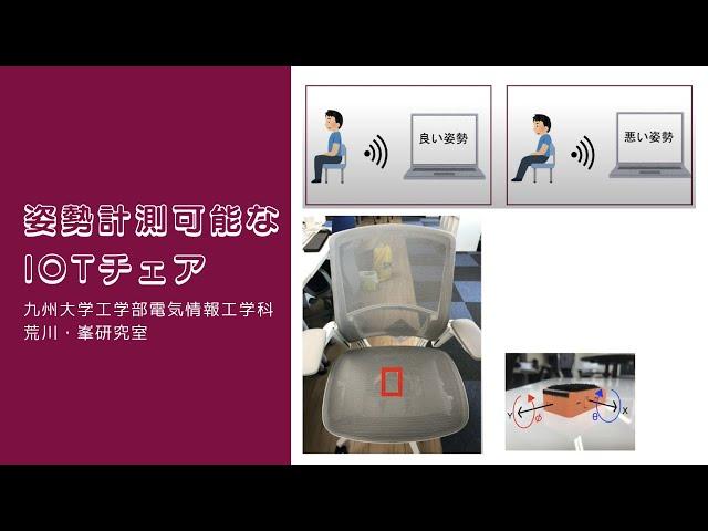 姿勢計測可能なIoTチェア