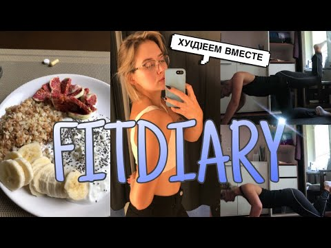 диета худеем за неделю отзывы песня