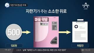 자판기의 변신은 무죄
