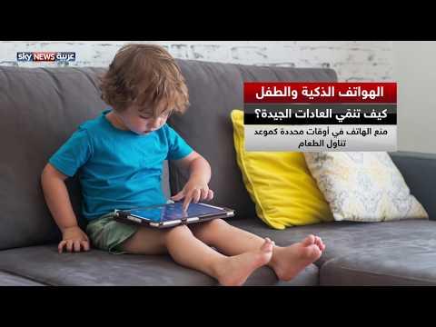 كيف تحفز طفلك على التعامل الإيجابي مع الهواتف الذكية؟  - 12:22-2018 / 4 / 22