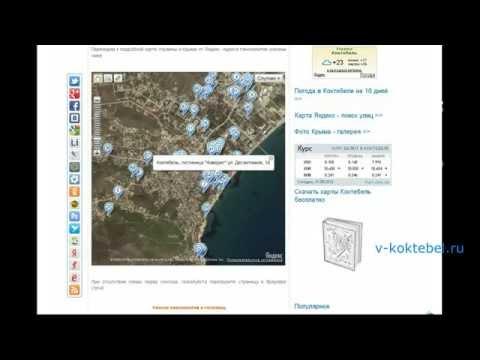 Карта Крыма подробная с городами и поселками на русском