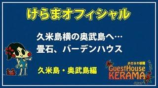 久米島横の奥武島へ…畳石、バーデンハウス *けらまオフィシャル*