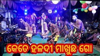 Kete Haldi Makhu Cha Go-Remunda Krushnaguru Master Party(Bulu Satpathy)8018944774