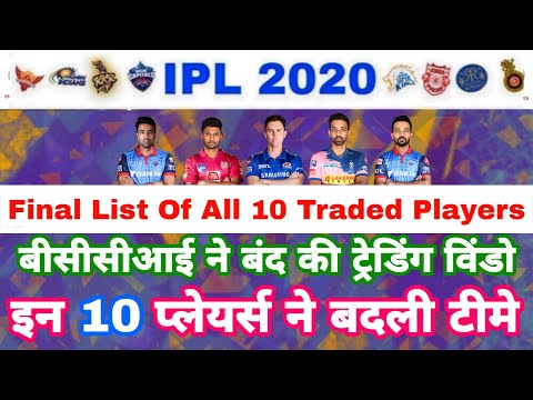 IPL 2020 - Final List Of All 10 Traded Players As Window Closed  IPL Auction   MY Cricket Production
