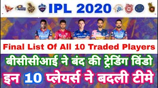 IPL 2020 - Final List Of All 10 Traded Players As Window Closed| IPL Auction | MY Cricket Production