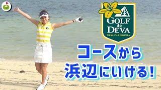 デヴァでゴルフしてきた!【じゅんりさニューカレドニア旅#2】