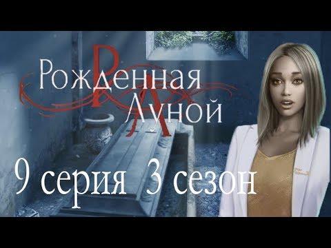 Рождённая луной 9 серия Хотели изнасиловать (3 сезон) Клуб романтики Mary Games