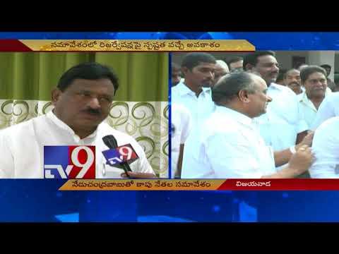 Kapu leaders to meet CM Chandrababu today in Amaravati - TV9