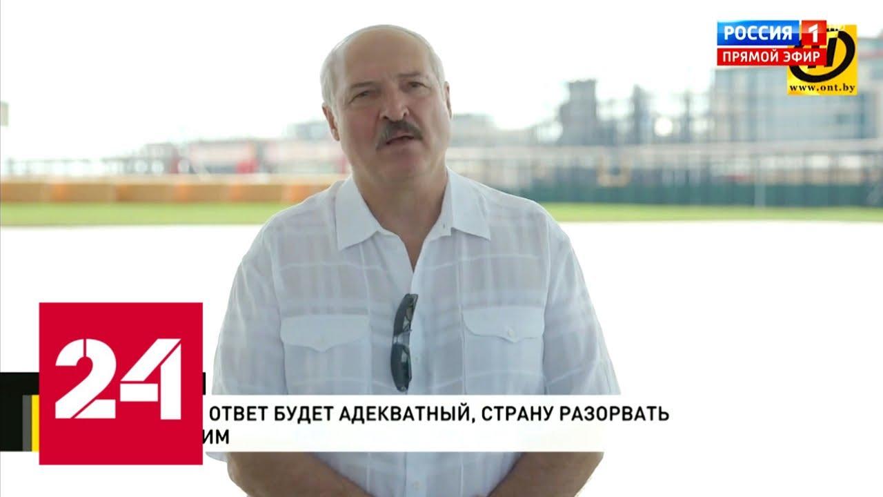 Лукашенко сделал первое заявление после выборов в Белоруссии. 60 минут от 10.08.20